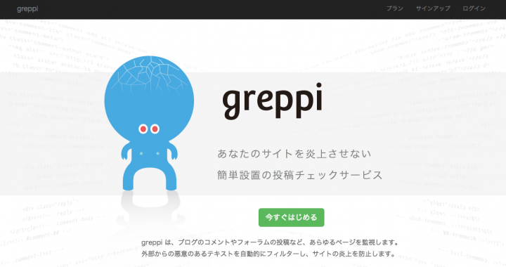 greppi-screenshot